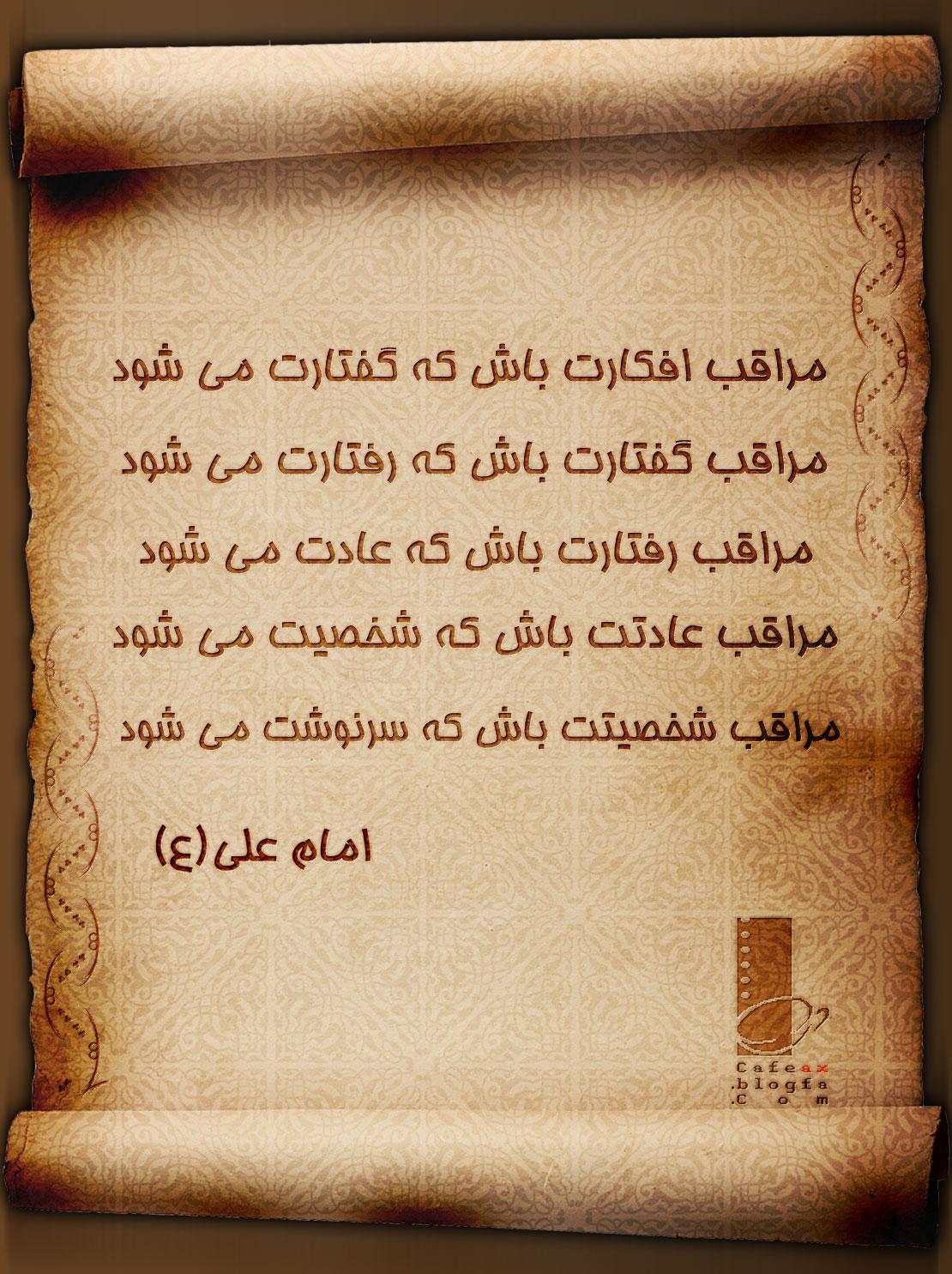 Emam-Ali(CafeAx).jpg